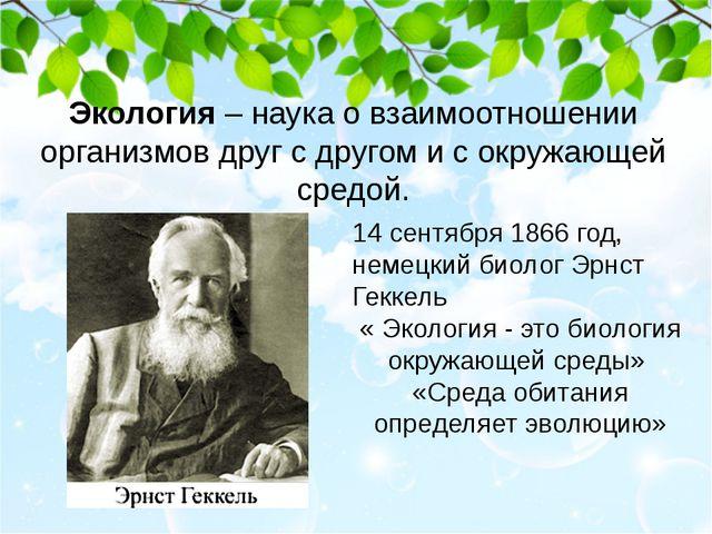 Экология – наука о взаимоотношении организмов друг с другом и с окружающей ср...
