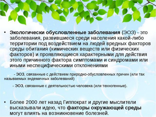 Экологически обусловленные заболевания (ЭОЗ) - это заболевания, развившиеся...