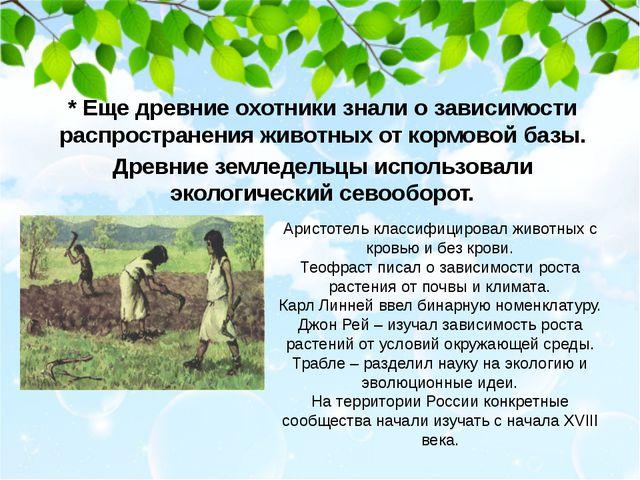 * Еще древние охотники знали о зависимости распространения животных от кормов...