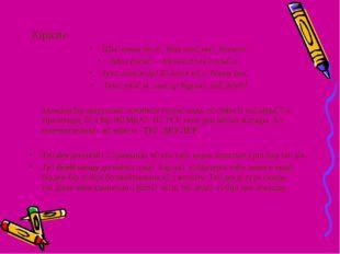 Кіріспе Шығамын десең биік шыңның басына, Адал досың – Біліміңді ал қасыңа.