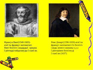 Франсуа Виет(1540-1603)-атақты француз математигі. Виет белгісіз сандардың ор