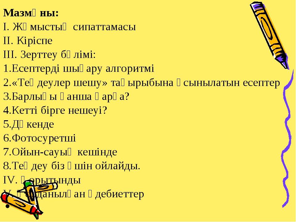 Мазмұны: І. Жұмыстың сипаттамасы ІІ. Кіріспе ІІІ. Зерттеу бөлімі: 1.Есептерді...