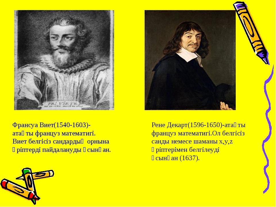 Франсуа Виет(1540-1603)-атақты француз математигі. Виет белгісіз сандардың ор...