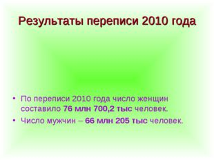 Результаты переписи 2010 года По переписи 2010 года число женщин составило 76