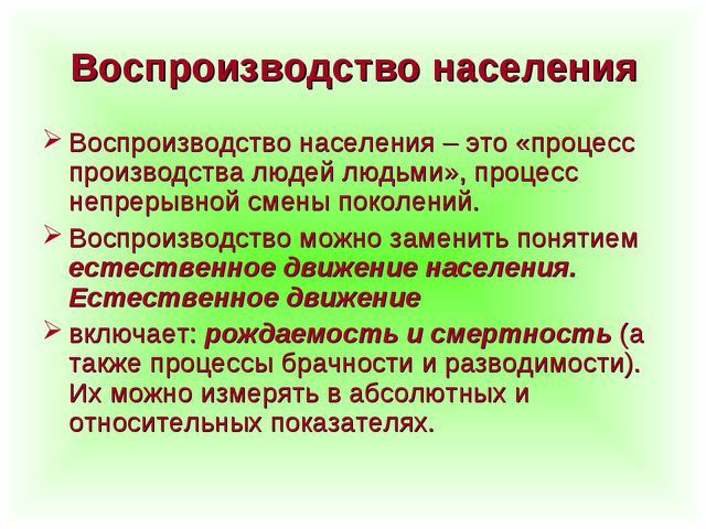 Воспроизводство населения Воспроизводство населения – это «процесс производст...