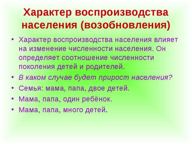 Характер воспроизводства населения (возобновления) Характер воспроизводства н...