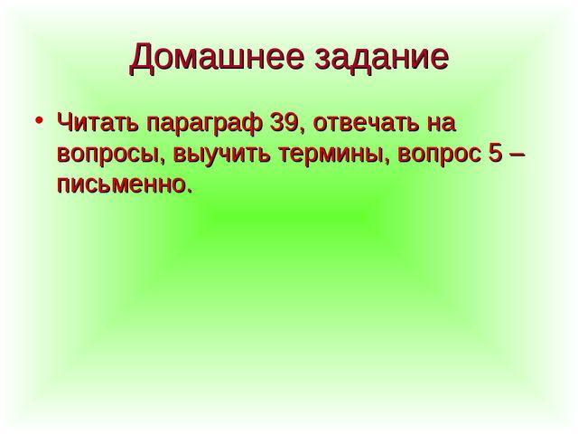 Домашнее задание Читать параграф 39, отвечать на вопросы, выучить термины, во...