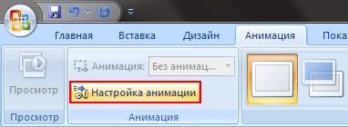 C:\Users\User\Desktop\МЕТОДИЧКА НА КОНКУРС\Новая папка\animation_settings.png
