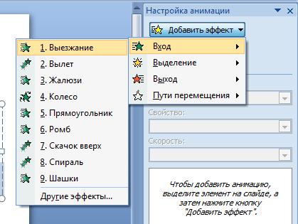 C:\Users\User\Desktop\МЕТОДИЧКА НА КОНКУРС\Новая папка\add_effect.png
