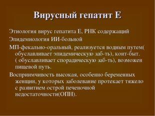 Вирусный гепатит Е Этиология вирус гепатита Е, РНК содержащий Эпидемиология И