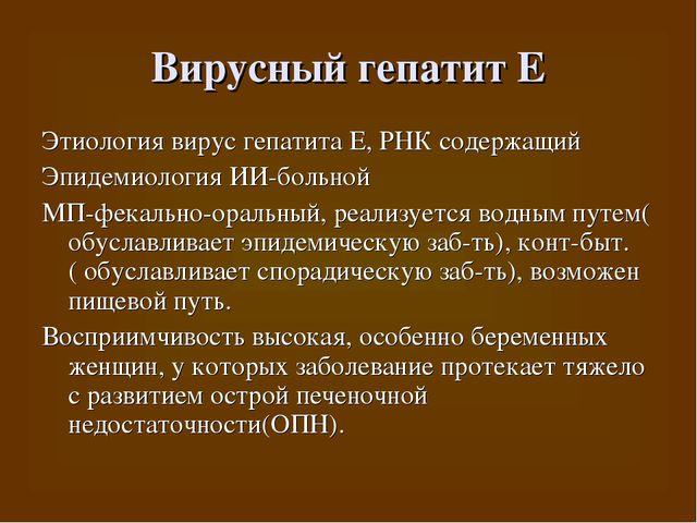 Вирусный гепатит Е Этиология вирус гепатита Е, РНК содержащий Эпидемиология И...