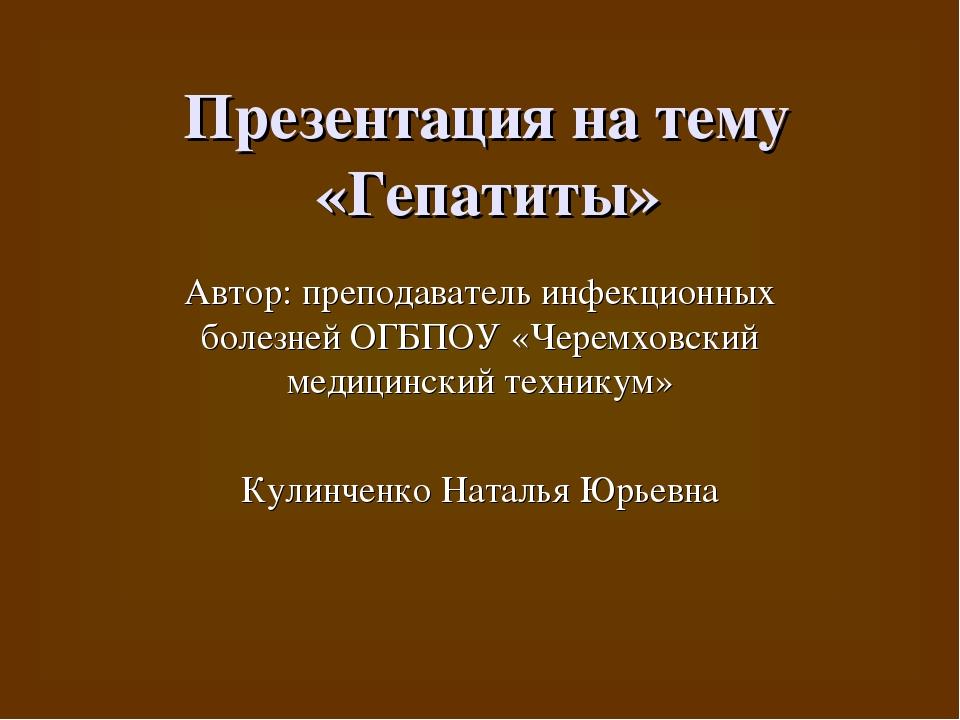 Презентация на тему «Гепатиты» Автор: преподаватель инфекционных болезней ОГБ...
