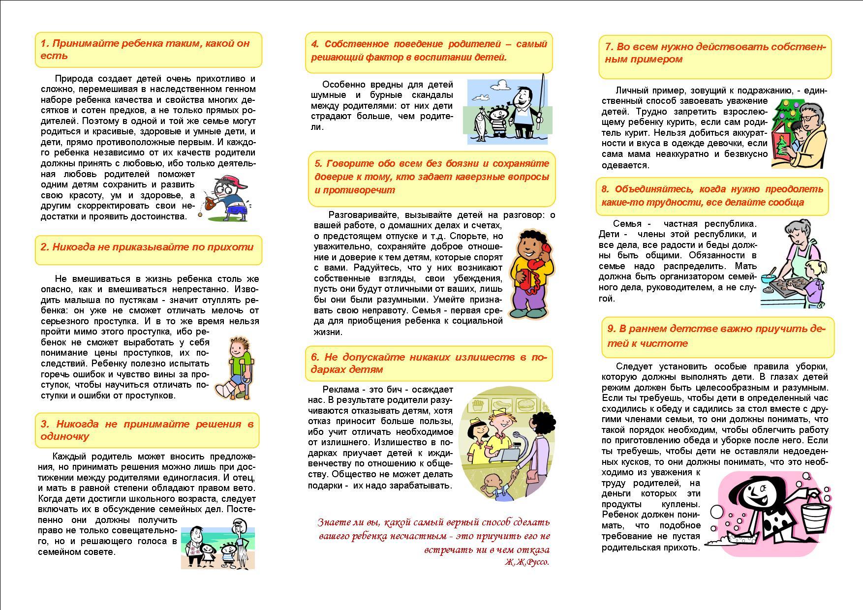 C:\Users\Anna\Desktop\брошюры нов\Заповеди семейного воспитания 2.jpg
