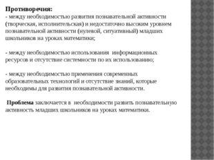 Противоречия: - между необходимостью развития познавательной активности (тво