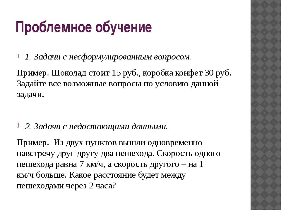 Проблемное обучение 1.Задачи с несформулированным вопросом. Пример. Шоколад...