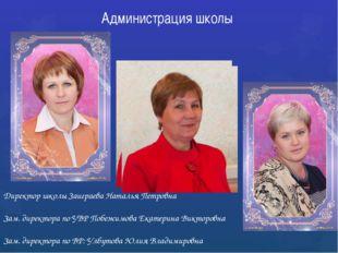 Администрация школы Директор школы Заиграева Наталья Петровна Зам. директора