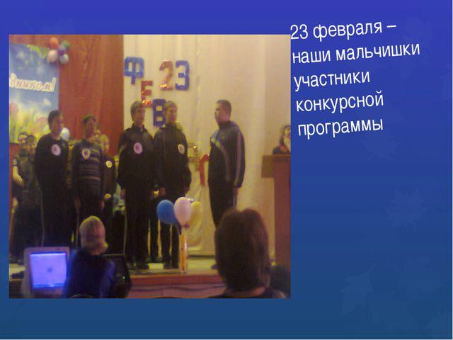 23 февраля – наши мальчишки участники конкурсной программы
