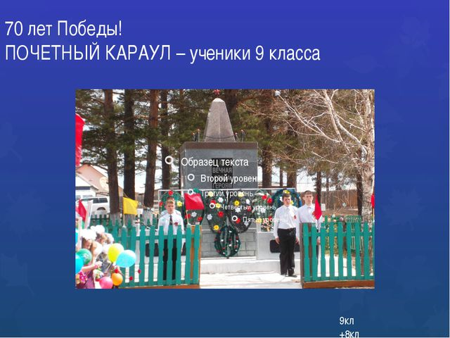 70 лет Победы! ПОЧЕТНЫЙ КАРАУЛ – ученики 9 класса 9кл +8кл