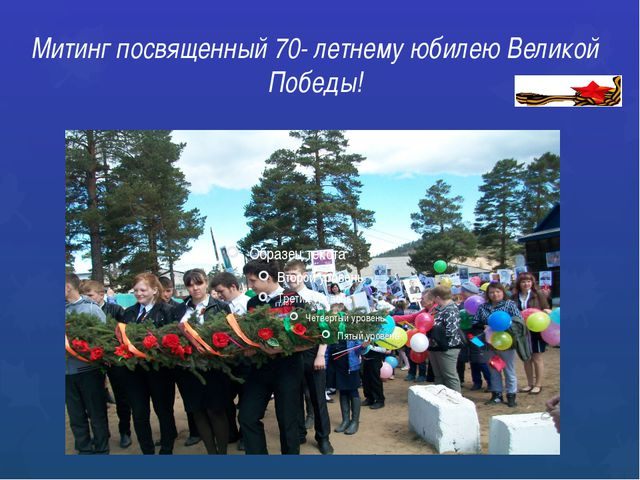 Митинг посвященный 70- летнему юбилею Великой Победы!