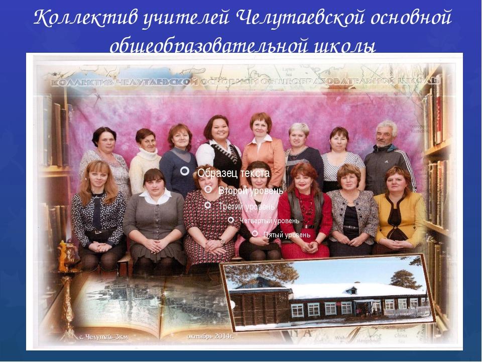 Коллектив учителей Челутаевской основной общеобразовательной школы