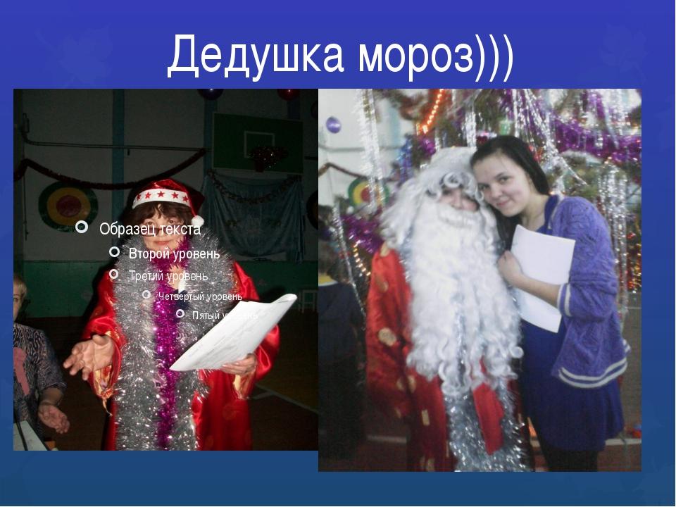 Дедушка мороз)))