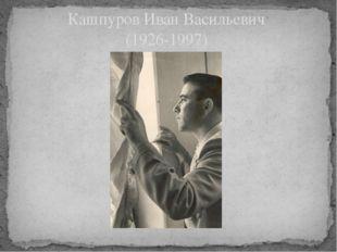 Кашпуров Иван Васильевич (1926-1997)