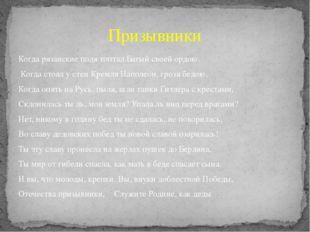 Когда рязанские поля топтал Батый своей ордою. Когда стоял у стен Кремля Напо