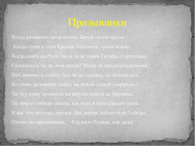 Когда рязанские поля топтал Батый своей ордою. Когда стоял у стен Кремля Напо...