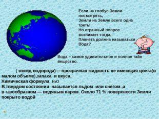 Если на глобус Земли посмотреть, Земли на Земле всего одна треть! Но странный