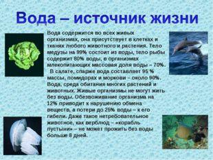 Вода содержится во всех живых организмах, она присутствует в клетках и тканях