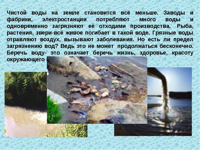 Чистой воды на земле становится всё меньше. Заводы и фабрики, электростанции...
