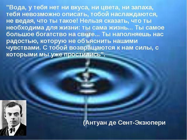 """""""Вода, у тебя нет ни вкуса, ни цвета, ни запаха, тебя невозможно описать, тоб..."""