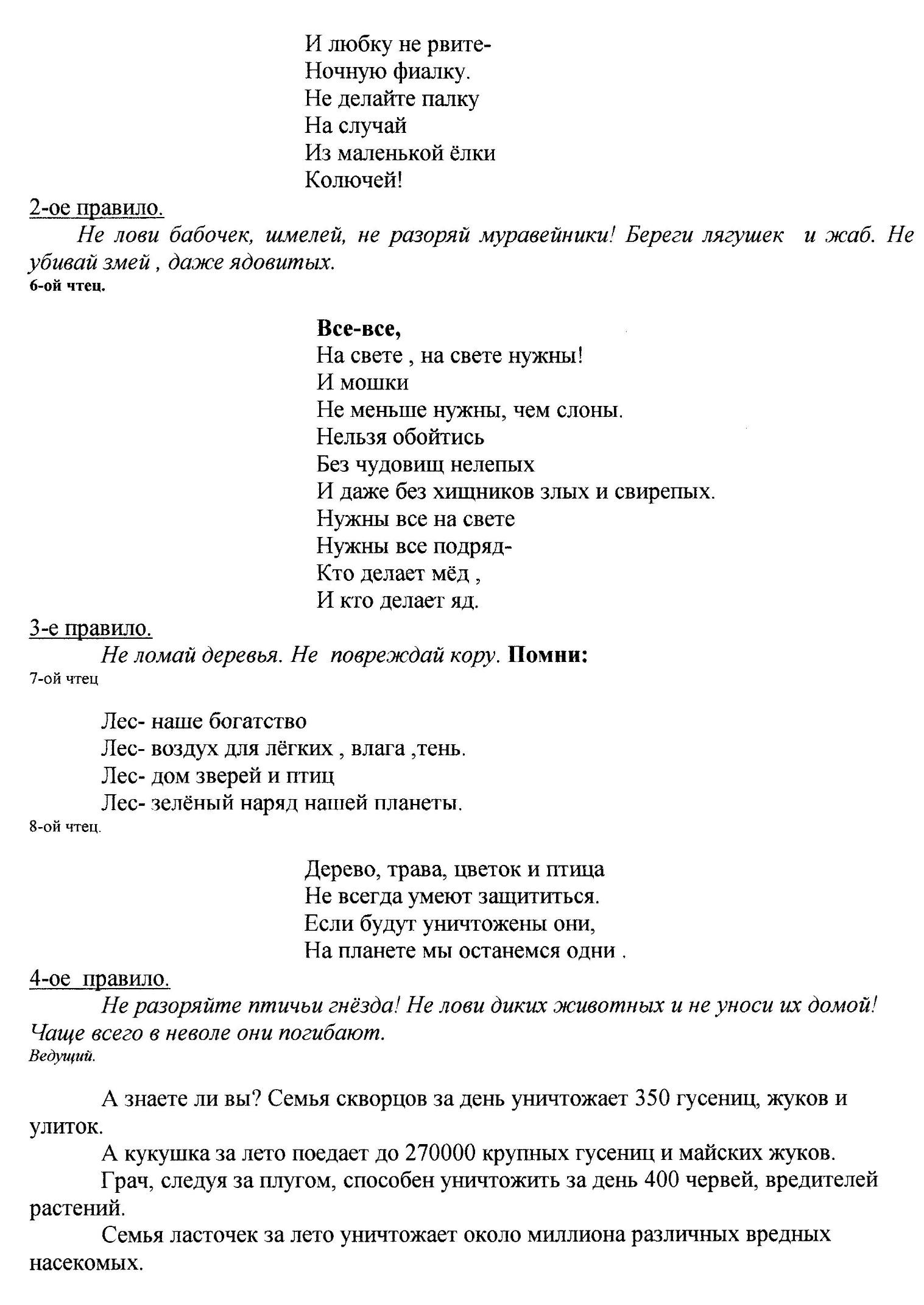 C:\Users\ЛАРИСА\Documents\Scanned Documents\Рисунок (157).jpg
