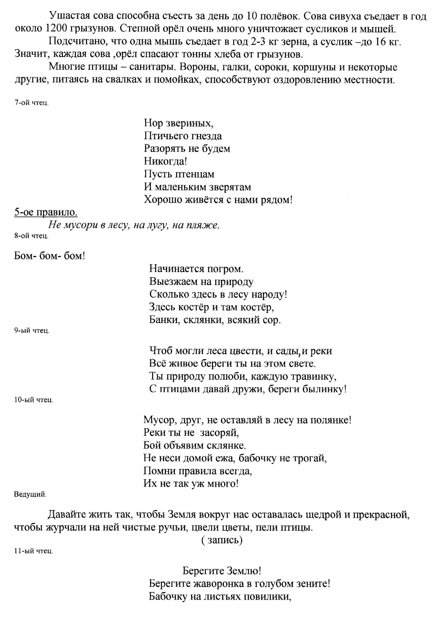C:\Users\ЛАРИСА\Documents\Scanned Documents\Рисунок (158).jpg