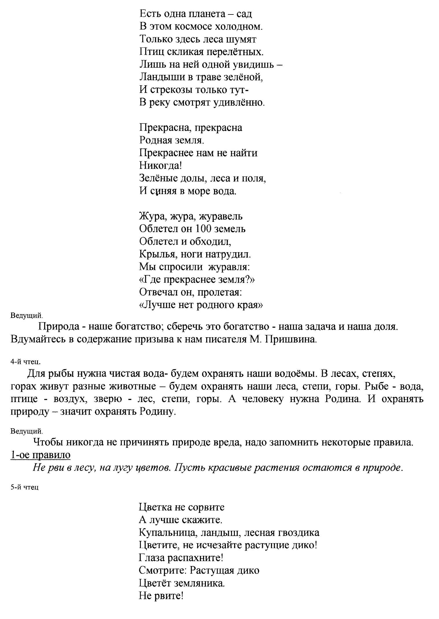 C:\Users\ЛАРИСА\Documents\Scanned Documents\Рисунок (156).jpg