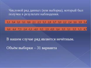 Числовой ряд данных (или выборка), который был получен в результате наблюден