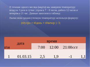 В течение одного месяца (марта) мы замеряли температуру воздуха 3 раза в сутк