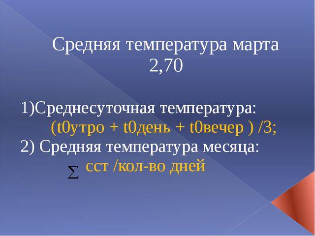 Средняя температура марта 2,70 1)Среднесуточная температура: (t0утро + t0день...
