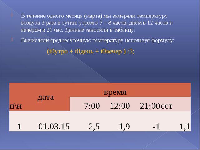 В течение одного месяца (марта) мы замеряли температуру воздуха 3 раза в сутк...