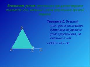 Внешним углом треугольника при данной вершине называется угол, смежный с угло