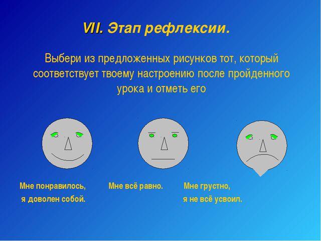 Выбери из предложенных рисунков тот, который соответствует твоему настроению...