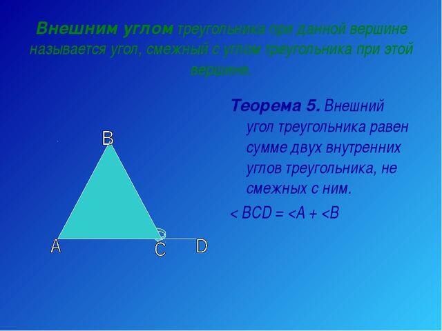 Внешним углом треугольника при данной вершине называется угол, смежный с угло...