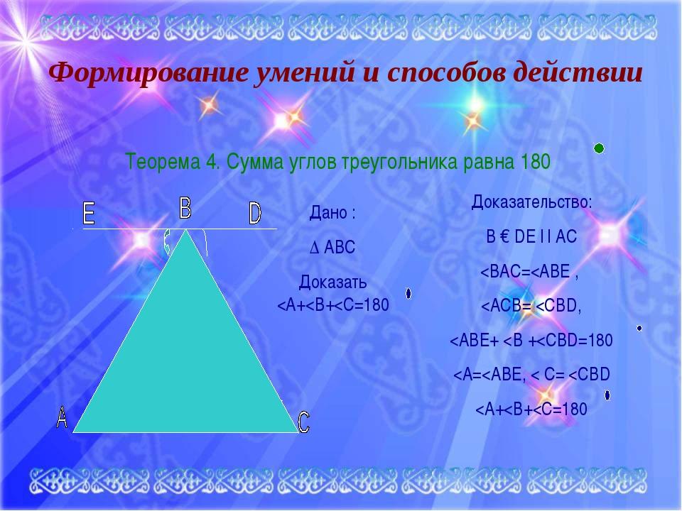 Формирование умений и способов действии Теорема 4. Сумма углов треугольника р...