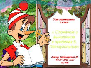 « Сложение и вычитание в пределах 5. Пятиугольник» Автор: Багдасарян К.М. МО