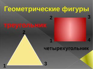 Геометрические фигуры треугольник четырехугольник 1 2 3 1 2 3 4