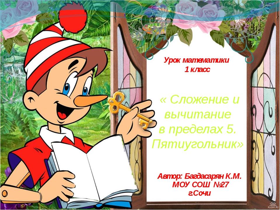 « Сложение и вычитание в пределах 5. Пятиугольник» Автор: Багдасарян К.М. МО...