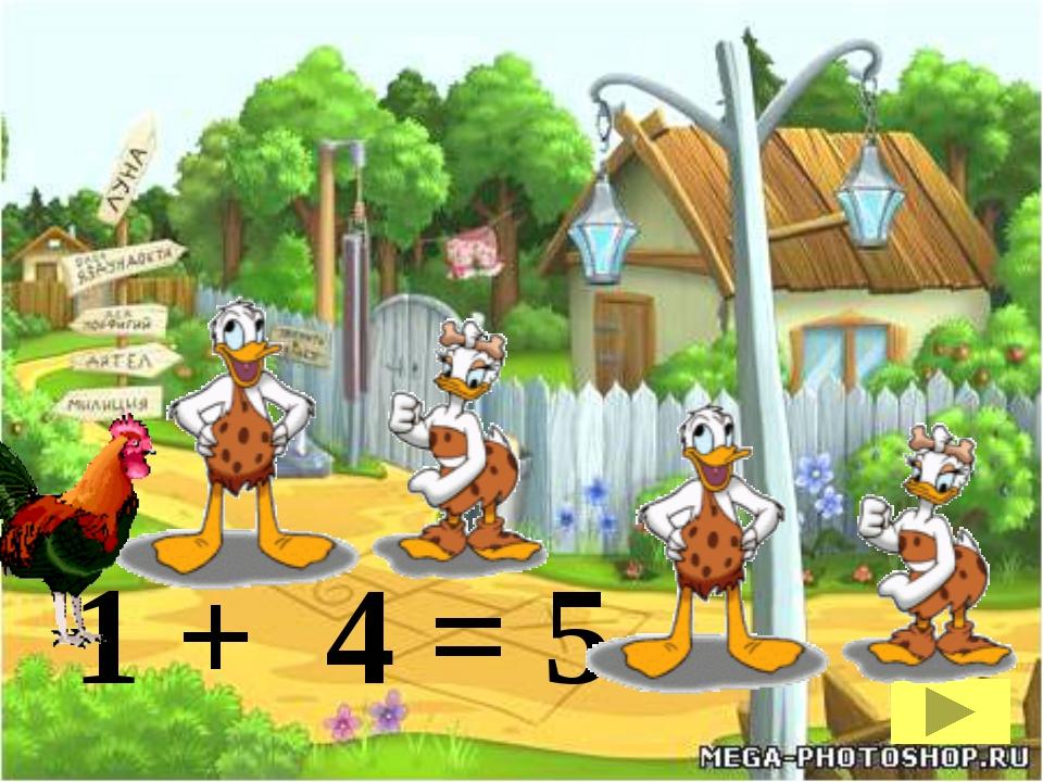 1 + 4 = 5