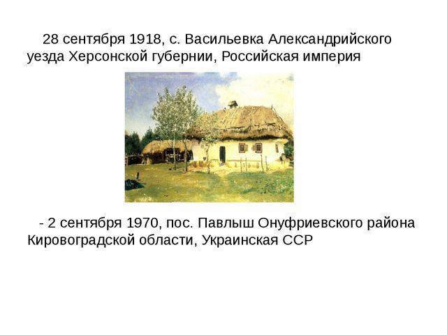28 сентября 1918, с. Васильевка Александрийского уезда Херсонской губернии,...