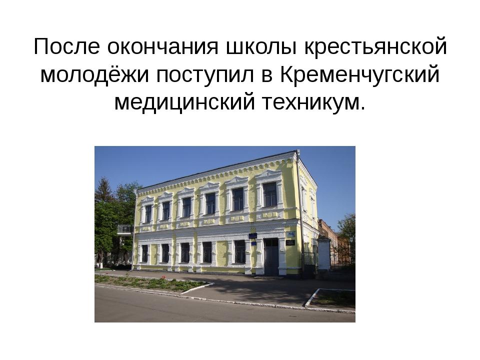 После окончания школы крестьянской молодёжи поступил в Кременчугский медицинс...
