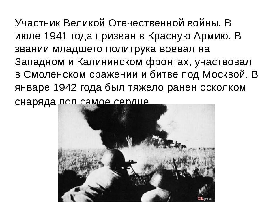 Участник Великой Отечественной войны. В июле 1941 года призван в Красную Арми...